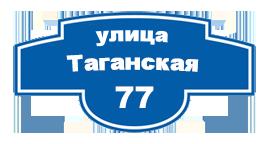 ул. Таганская, дом 77