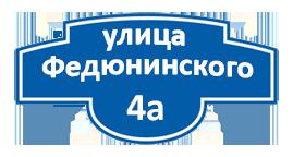 ул. Федюнинского, д. 4А