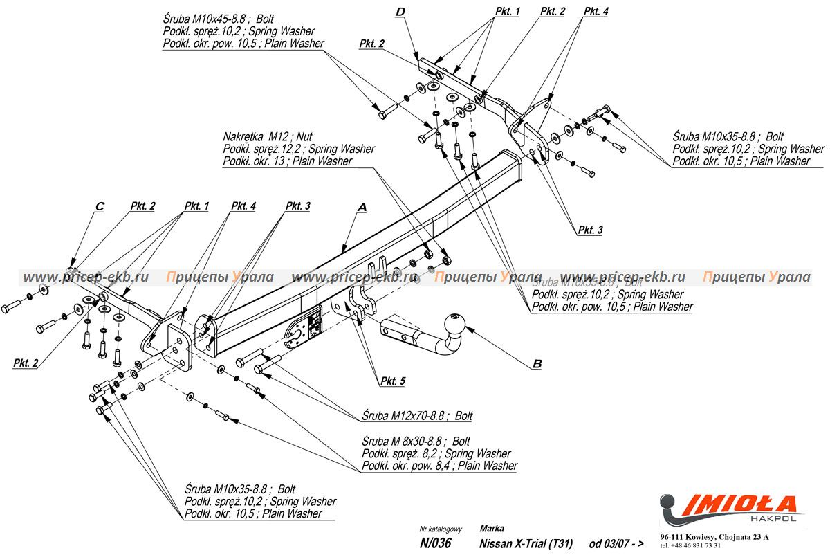Фаркоп на Nissan X-Trail (IMIOLA N.036) 2007 - 2014 г.