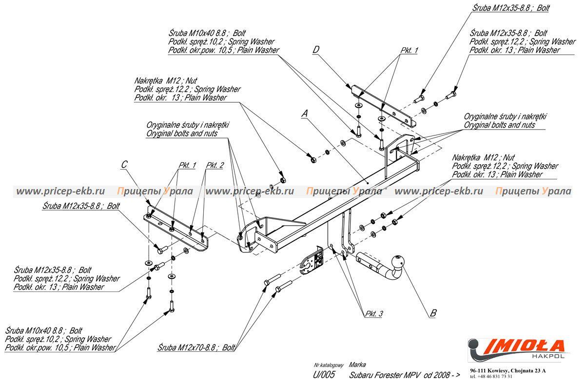 Фаркоп на Subaru Forester (IMIOLA U.005) 2008 - 2013 г.