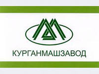 ОАО «Курганмашзавод