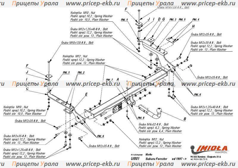 Фаркоп на Subaru Forester (IMIOLA U.001) 1997 - 2008