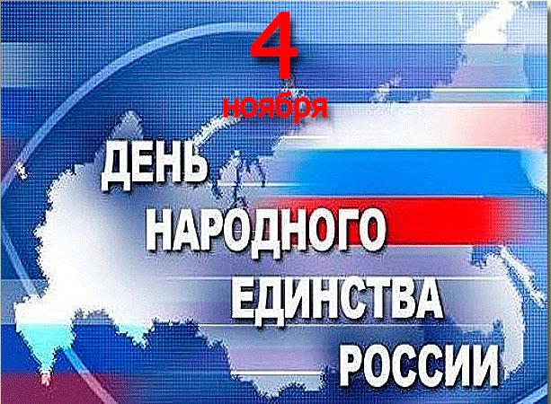 """С ДНЕМ НАРОДНОГО ЕДИНСТВА! Компания """"Прицепы Урала"""""""