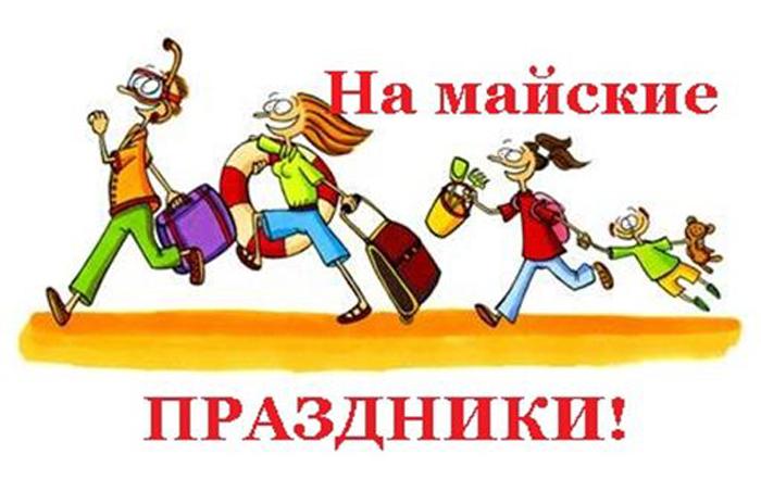 """График работы на майские праздники !!!! Компания """"Прицепы Урала"""""""