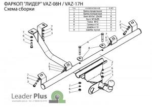 Фаркоп на Chevrolet Niva 2123 (ТСУ разборное) (1999 - ) (Лидер-Плюс VAZ-08H)