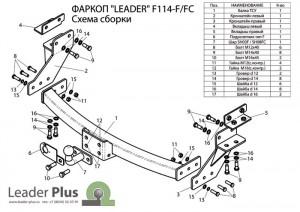 Фаркоп на Ford Maverick(с нерж.пластиной)  (2004 - 2007) (Лидер-Плюс F114-F(N))
