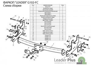 Фаркоп на Great Wall Hover H5 с нерж.пластиной (2011- ) (Лидер-Плюс G102-F(N))