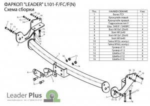 Фаркоп на Lexus RX 300/330/350/400 (2003-2009) с нерж.пластиной (Лидер-Плюс L101-F(N))