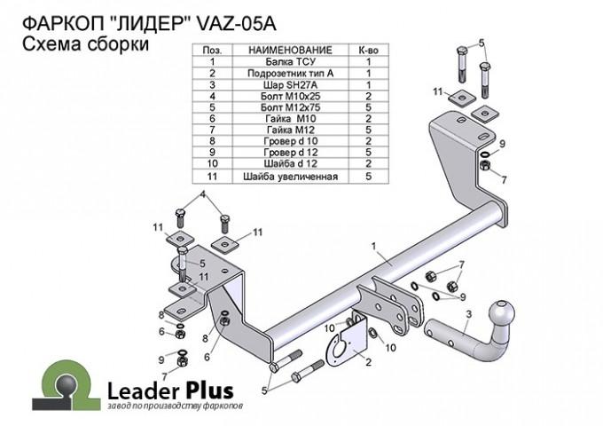 vaz-05a-1