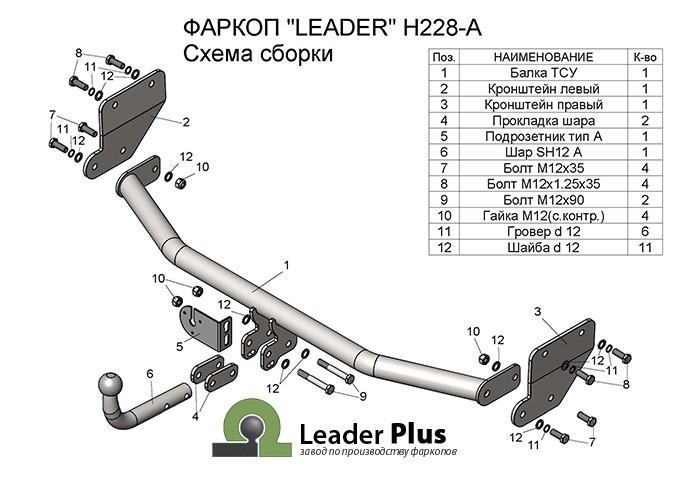 Фаркоп на Hyundai Solaris H228-A