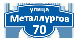 Металлургов 70