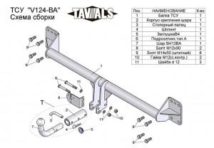 Быстросъемный фаркоп TAVIALS (Лидер-Плюс V124-BA)