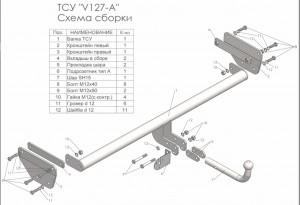 Фаркоп на Volkswagen Teramont (2017-) (Лидер-Плюс V127-A)