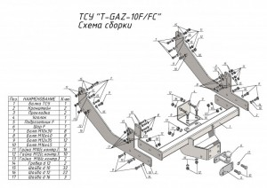 Фаркоп на ГАЗель NEXT (2013-) бортовая, удлиненная база (Лидер-Плюс T-GAZ-10FC/F)