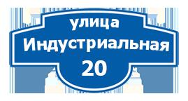 ул. Индустриальная, д.20, офис 9