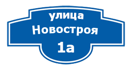 Новостроя 1А