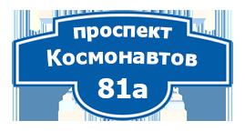 проспект Космонавтов, д. 81а